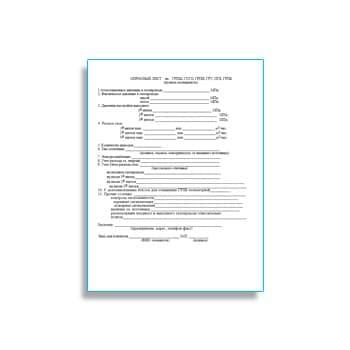 Опросный лист на подбор газорегуляторных пунктов
